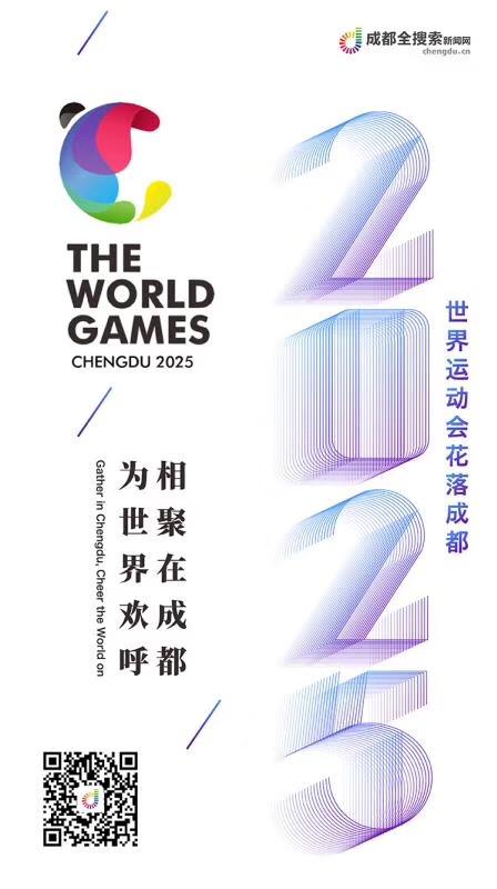 2025年世界運動会の開催権を獲得-四川成都