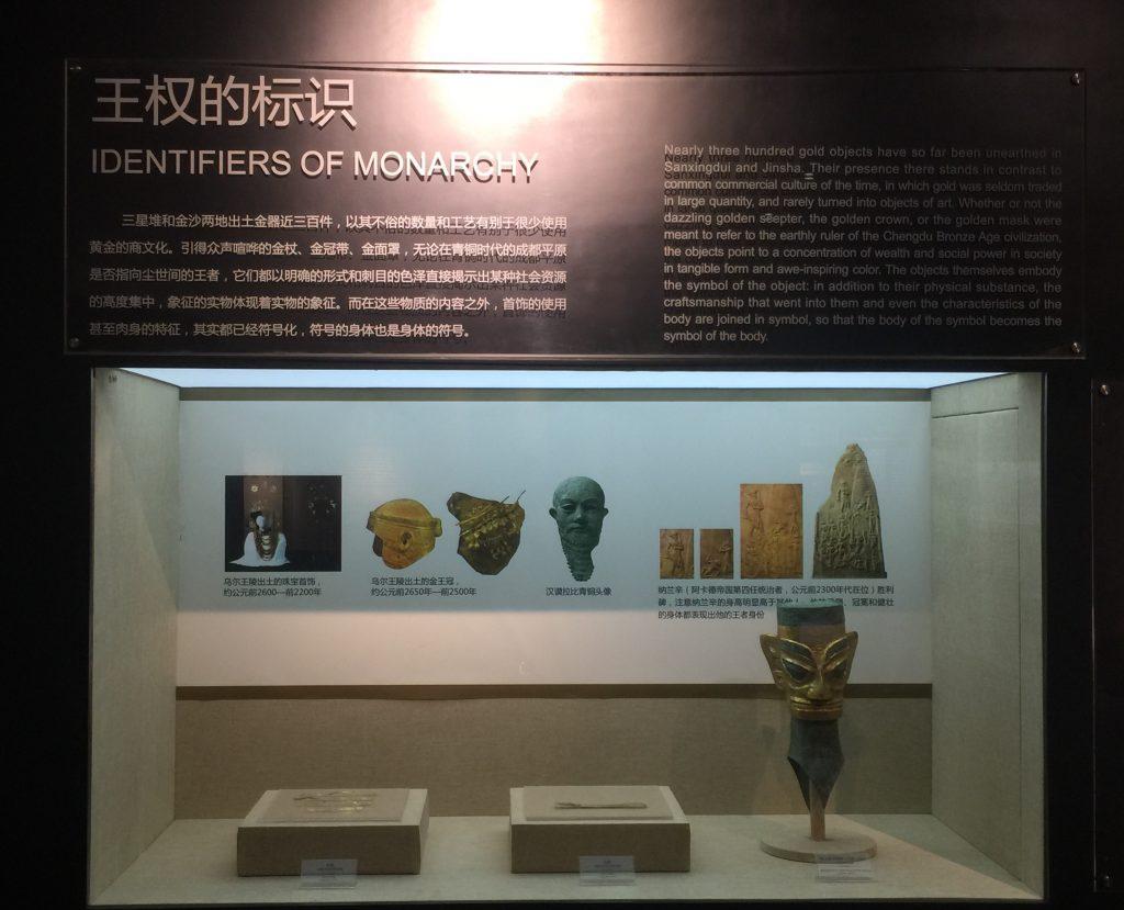 【第四部】成都平原と両河流域青銅文明の対話展-四川大学博物館