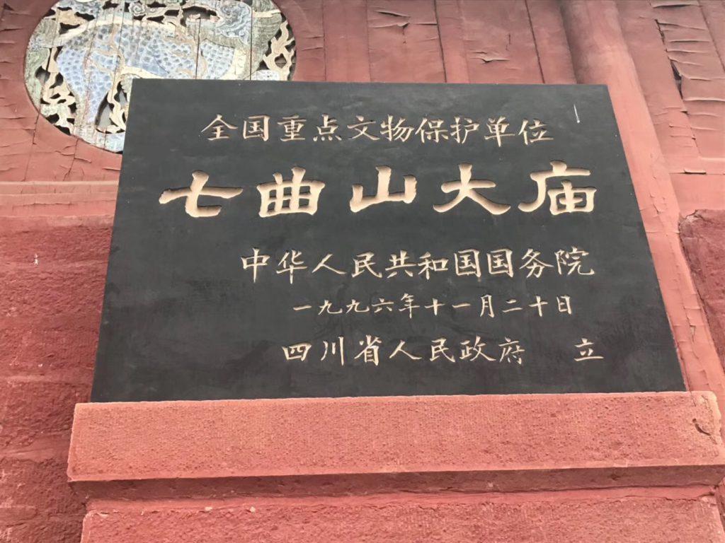 七曲山大庙-四川綿陽-撮影:蒲亦非
