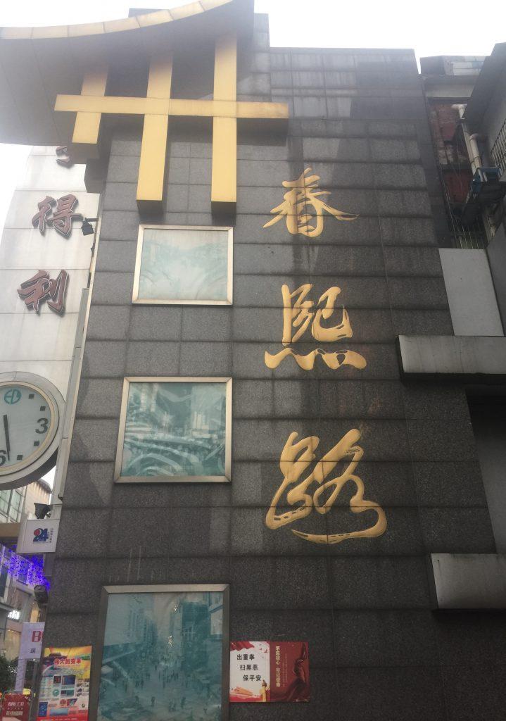 春熙路-錦華館-亨德利-四川成都
