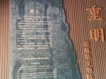 瑞像重明-雷峰塔出土文物展-杭州博物館-孤山エリア-浙江省杭州-撮影:盧丁