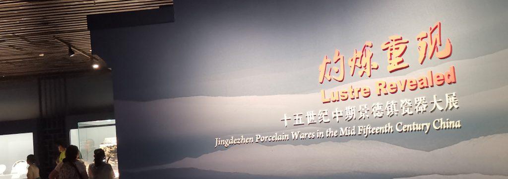 灼爍重現:十五世紀中期景德鎮瓷器大展-上海博物館-撮影:盧丁