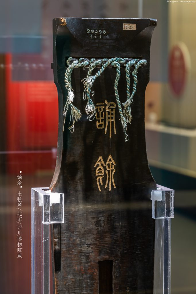 宋と唐の琴-【琴・心-四川博物院蔵-古琴展】-四川成都
