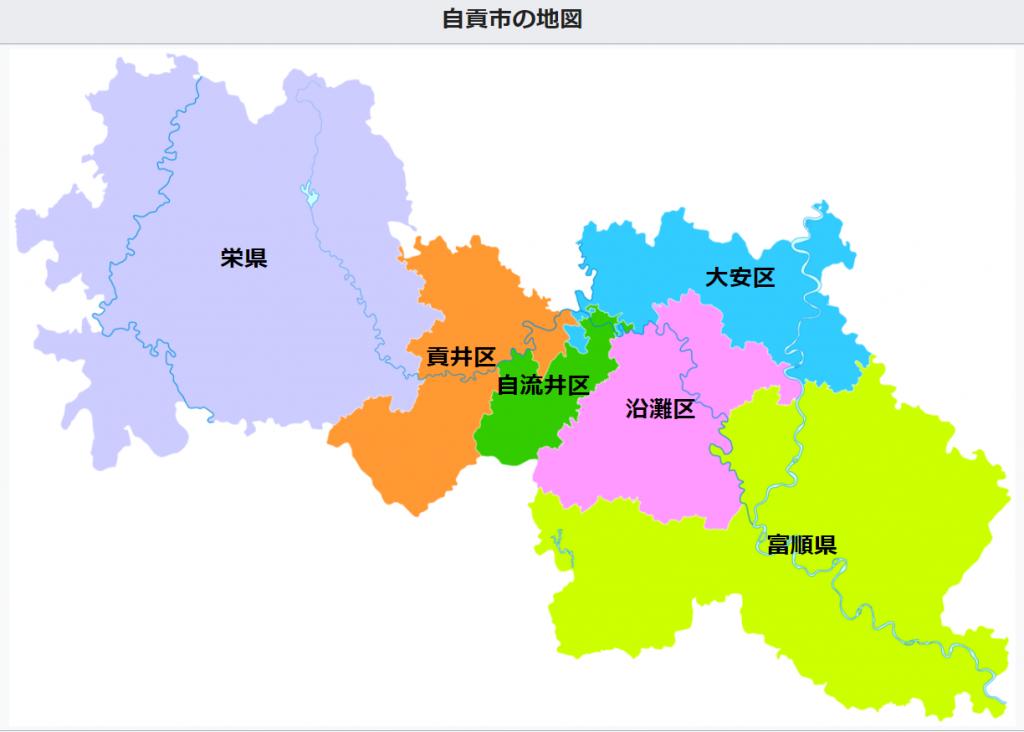 自貢市-四川-Zigong City-Sichuan