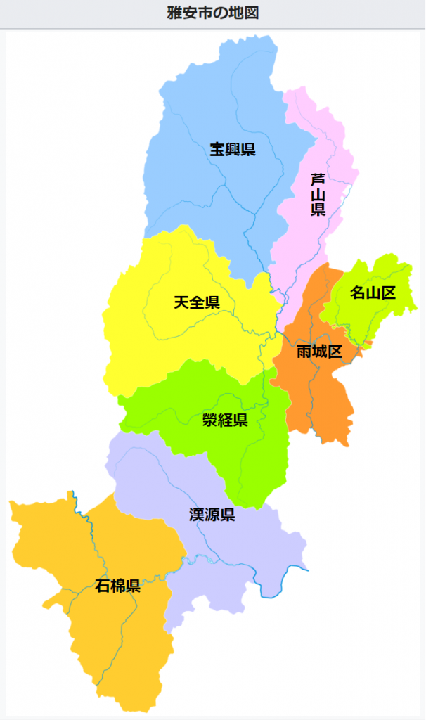 雅安市-四川-Yaan city-Sichuan