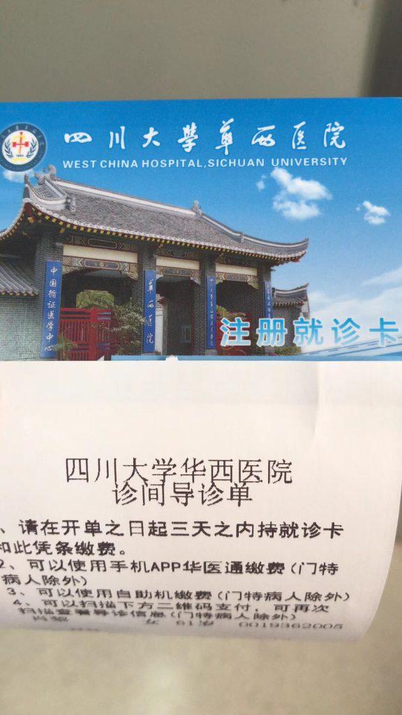病院順番待ち-四川大学-華西病院-成都