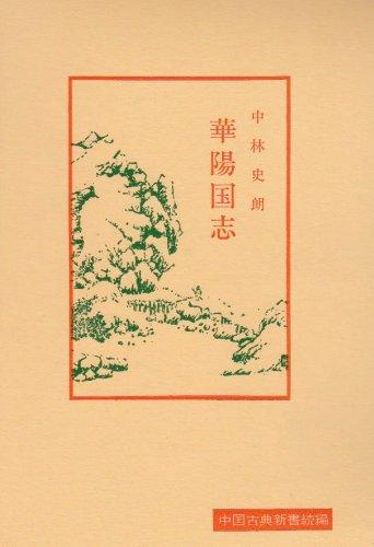 華陽国志-四川