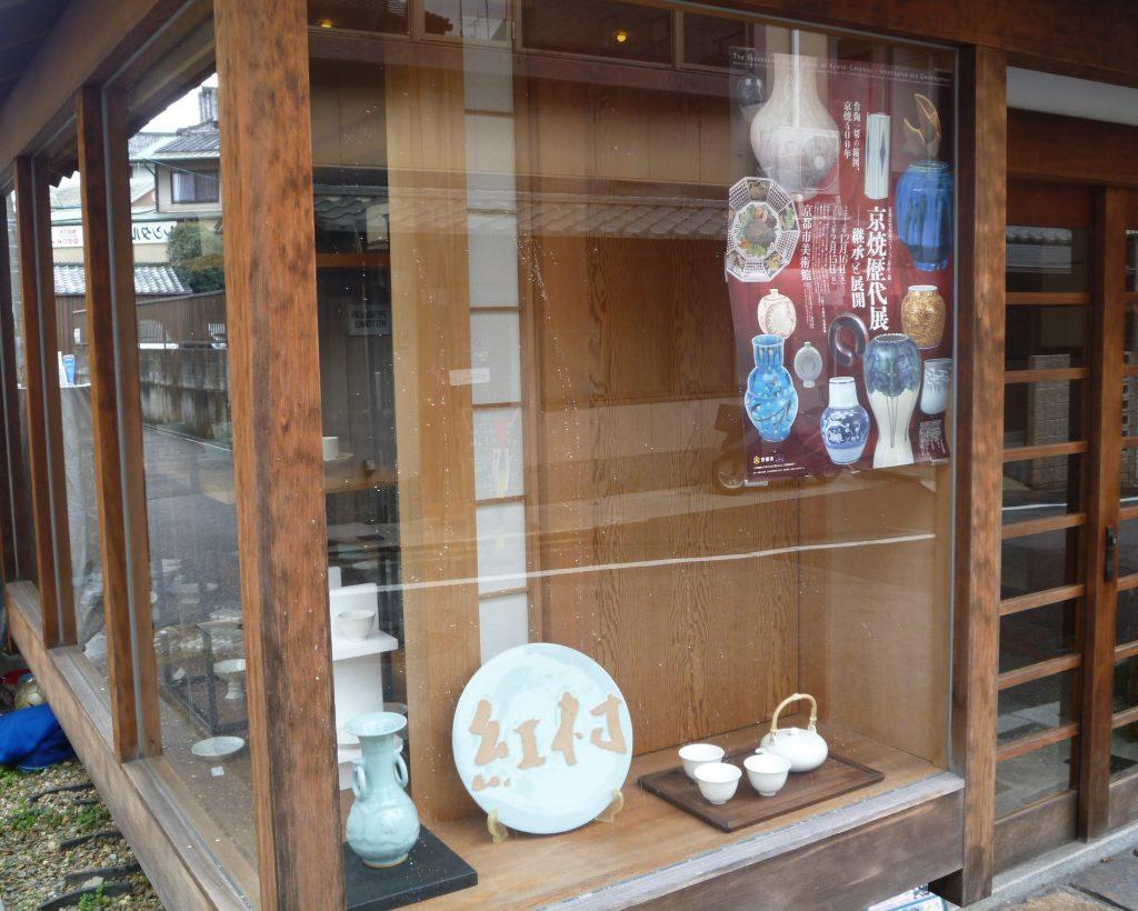 人間国宝-近藤悠三記念館-清水-京都-2015年1月23日旅行