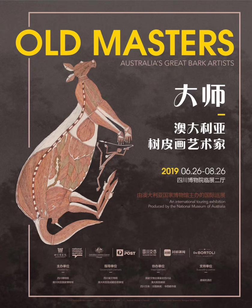 OLD MASTERS-大師オーストラリア樹皮芸術家-四川博物院-成都-四川