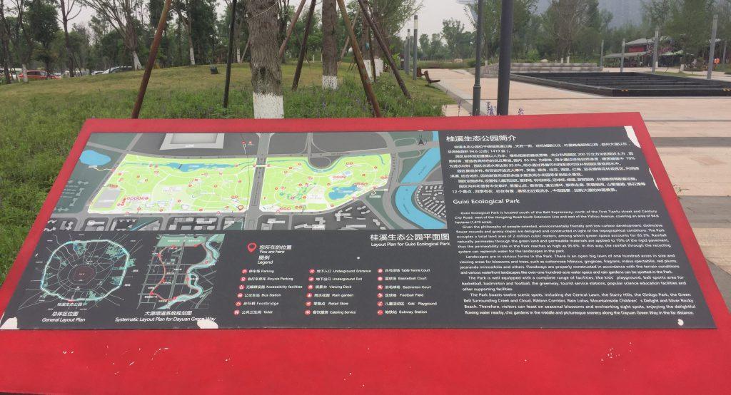 桂溪生態公園-天府大道-高新区-成都市-四川