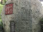 兵車行-杜甫千詩碑-浣花溪公園-成都杜甫草堂博物館-書:劉小龍