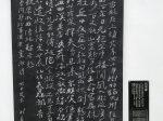 奉同郭給事湯東靈湫作-驪山溫湯之東有龍湫-杜甫千詩碑-浣花溪公園-成都杜甫草堂博物館-書:呂雪峰