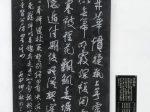 大雲寺贊公房四首 其四-杜甫千詩碑-浣花溪公園-成都杜甫草堂博物館-書:王国柱