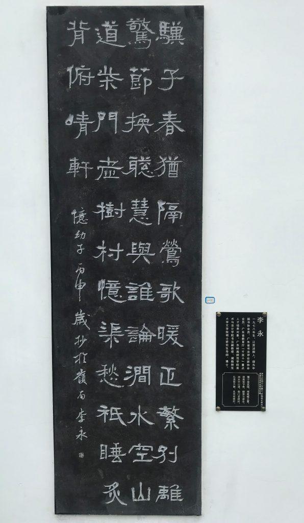 憶幼子-杜甫千詩碑-浣花溪公園-成都杜甫草堂博物館-書:李永