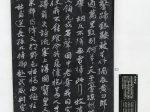 送長孫九侍御赴武威判官-杜甫千詩碑-浣花溪公園-成都杜甫草堂博物館-書:馮澤松