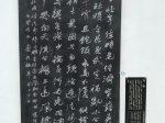 徒步歸行-浣花溪公園-成都杜甫草堂博物館-書:馮岩