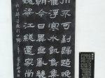 晚行口號-杜甫千詩碑-浣花溪公園-成都杜甫草堂博物館-書:戴家妙