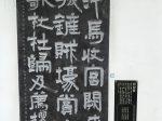 京三首 其三-杜甫千詩碑-浣花溪公園-成都杜甫草堂博物館-書:胡朝霞