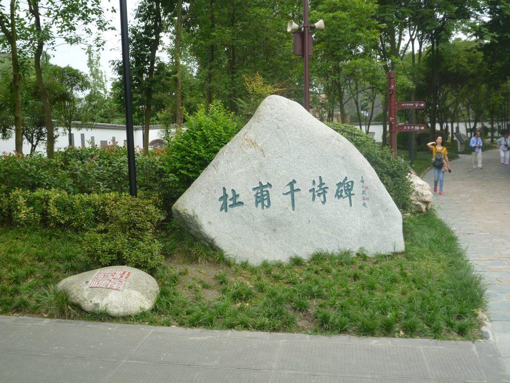 杜甫千詩碑-浣花溪公園-成都杜甫草堂博物館-青羊区-成都市-四川
