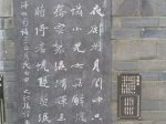 月夜-杜甫千詩碑-浣花溪公園-成都杜甫草堂博物館-書:張維忠