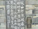 春望-杜甫千詩碑-浣花溪公園-成都杜甫草堂博物館-書:鮑賢倫