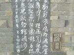一百五日夜對月-杜甫千詩碑-浣花溪公園-成都杜甫草堂博物館-書:王冬齡