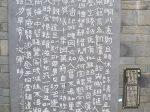 送高三十五書記-杜甫千詩碑-浣花溪公園-成都杜甫草堂博物館-書:陳亮