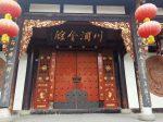 川酒会館-剣南老街-綿竹市-德陽市-撮影:盧丁