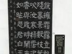 廢畦-杜甫千詩碑-浣花溪公園-成都杜甫草堂博物館-書:賀進