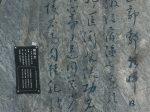 秋興八首 其三-杜甫千詩碑-浣花溪公園-成都杜甫草堂博物館-書: 郭興文