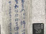 歸燕-杜甫千詩碑-浣花溪公園-成都杜甫草堂博物館-書:韓戾軍