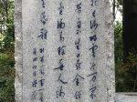 對雪-杜甫千詩碑-浣花溪公園-成都杜甫草堂博物館-書:顧亜龍