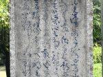 朱鳳行-杜甫千詩碑-浣花溪公園-成都杜甫草堂博物館-書:丁申陽