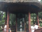 少陵草堂-成都杜甫草堂博物館-浣花溪公園-成都市