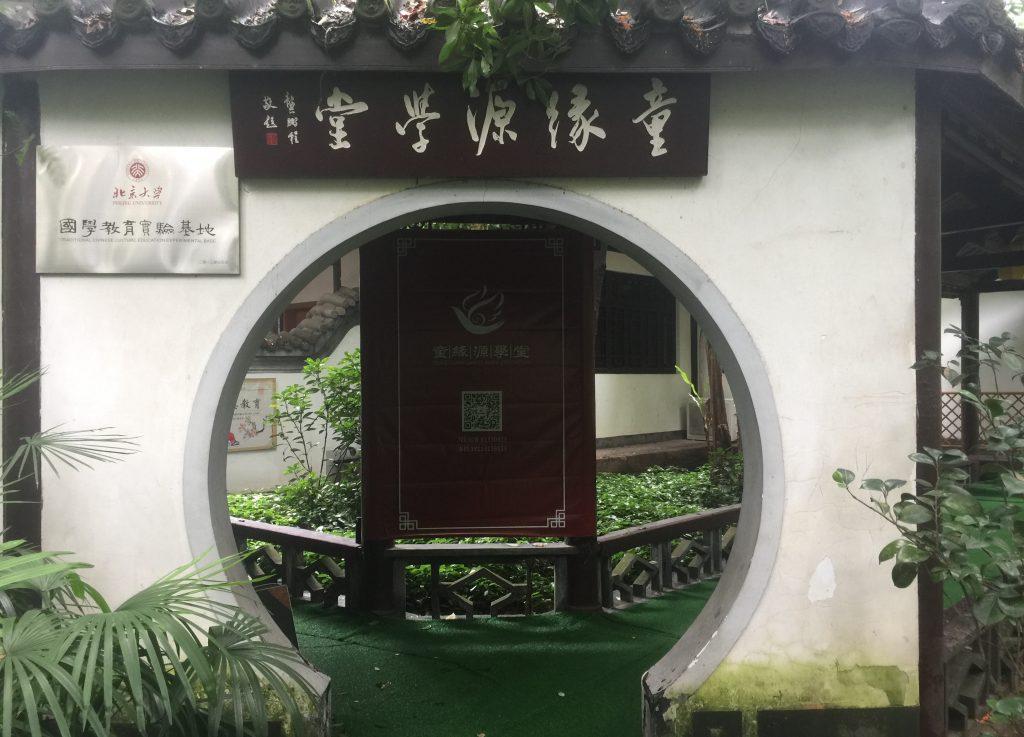 童緣源学堂-成都杜甫草堂博物館-浣花溪公園-成都市