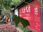 天府·天府 成都市慶祝中華人民共和国成立70周年美術作品展-成都画院-成都市-写真提供:何紅英