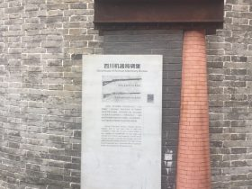 四川機器局碉堡-成仁公交駅-錦江区-成都市