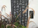 姜楚公畫角鷹歌-杜甫千詩碑-浣花溪公園-成都杜甫草堂博物館-書:賀煒煒