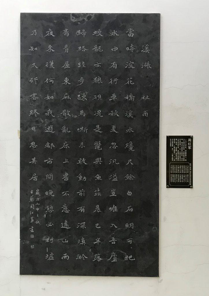 溪漲-杜甫千詩碑-浣花溪公園-成都杜甫草堂博物館-書:周紅軍