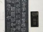 麗春-杜甫千詩碑-浣花溪公園-成都杜甫草堂博物館-書:諸明月