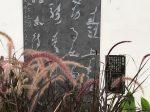 李司馬橋了承高使君自成都回-杜甫千詩碑-浣花溪公園-成都杜甫草堂博物館-書:呉平均