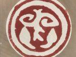 心紋銅印【1】-百花潭-巴蜀青銅器-青銅器館-四川博物院-成都市