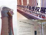 中国非遺授权展-青羊区-成都市-四川省-写真提供: 冉詩雅