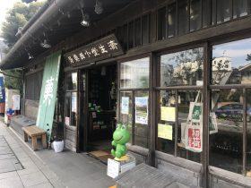 済生堂小西薬屋-小田原市-神奈川県