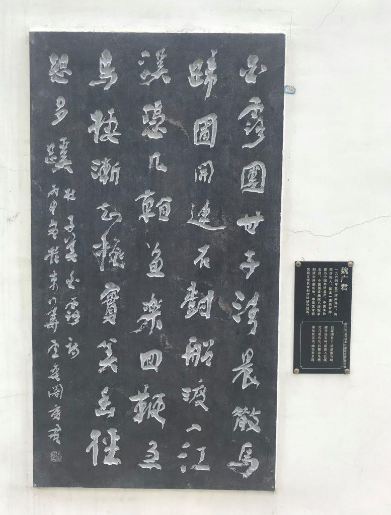 白露-杜甫千詩碑-浣花溪公園-成都杜甫草堂博物館-書:魏廣君
