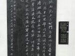 最能行-杜甫千詩碑-浣花溪公園-甫草堂博物館-成都市-四川省-書:宋琰