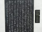 雷-杜甫千詩碑-浣花溪公園-甫草堂博物館-成都市-四川省-書:王軍領