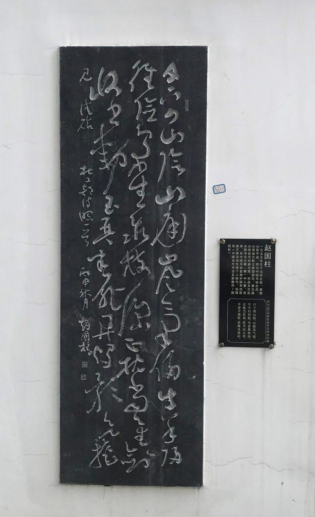 暝-杜甫千詩碑-浣花溪公園-杜甫草堂博物館-成都市-四川省-書:趙国柱