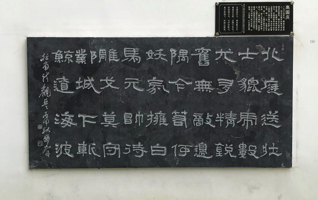 觀兵-杜甫千詩碑-浣花溪公園-杜甫草堂博物館-成都市-四川省-書:高国慶