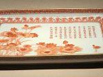 清乾隆-礬紅彩題詩荷花紋盤-崇敬殿-【重華宮へ入り】巡回展-成都博物館